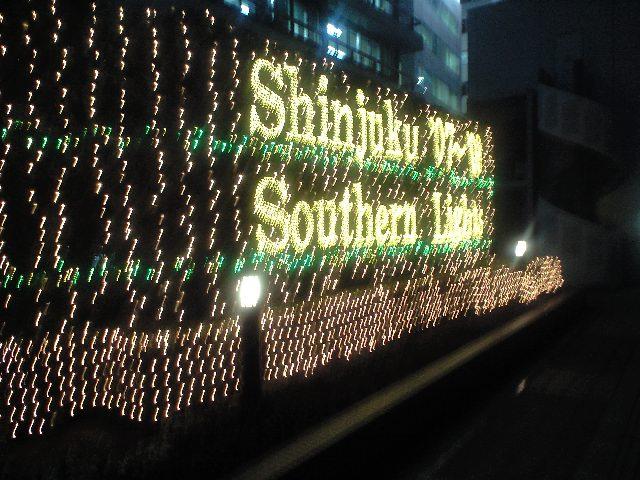 南下する新宿