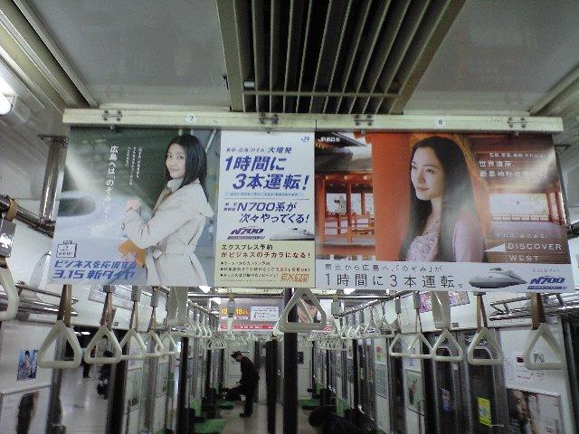 JR東日本にJR西日本の広告