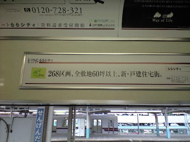 新三郷ららシティの広告