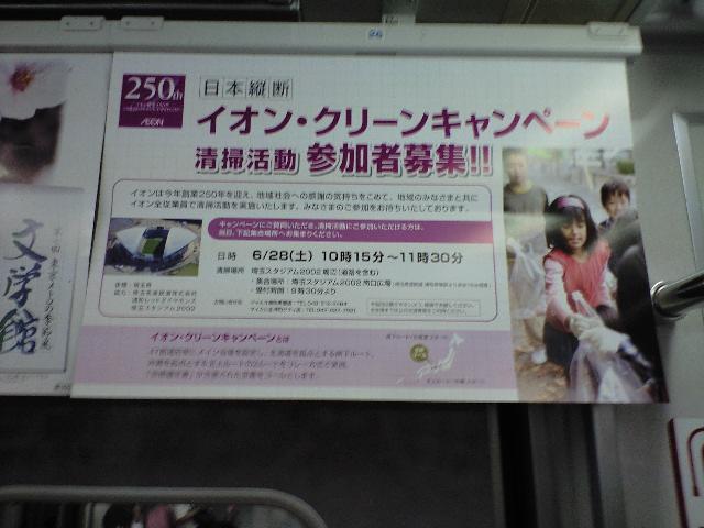 日本縦断イオンクリーンキャンペーン