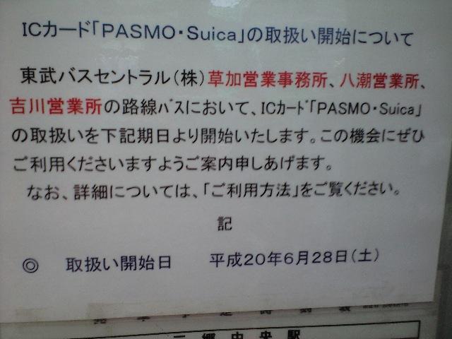 東武バスでも