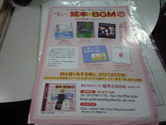 絵本のBGM