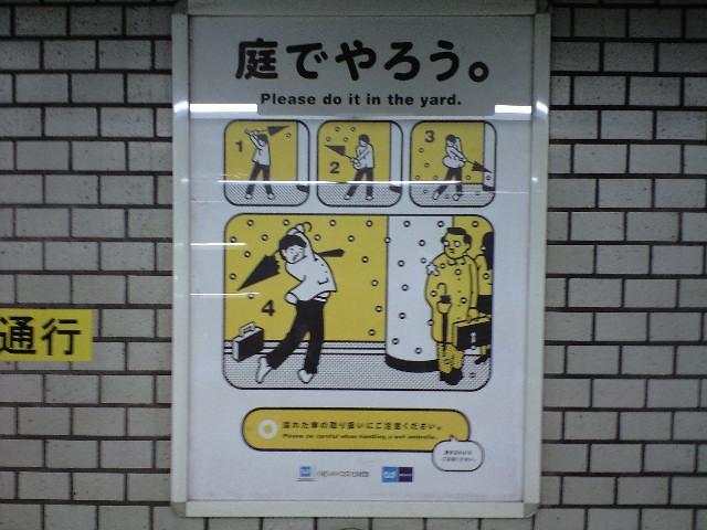 今月のマナーポスター