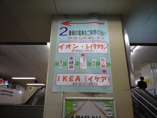ショッピングは武蔵野線で