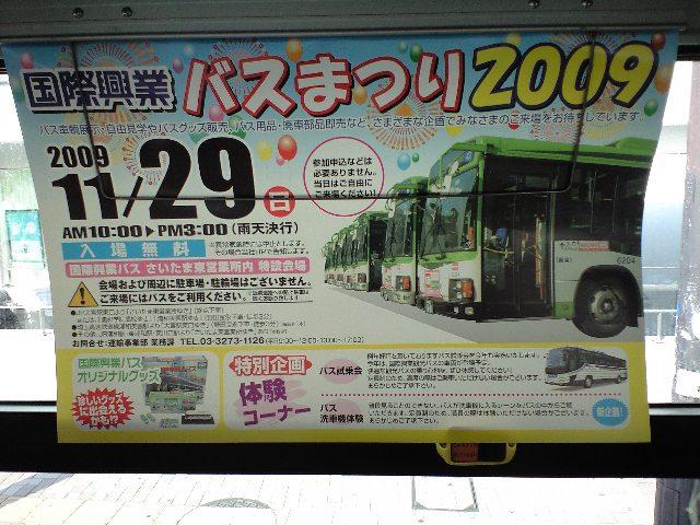 国際興業バスまつり