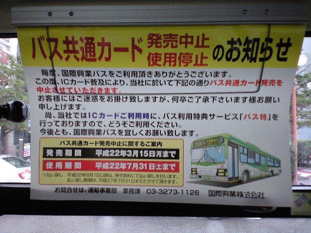 バス共通カード来年廃止