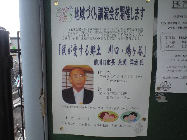 前川口市長の講演会